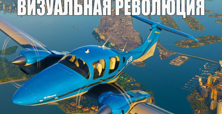 Визуальная революция Microsoft Flight Simulator 2020