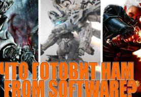 Bloodborne 2, Armored Core и Tenchu. Что готовит нам From Software?